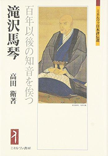 滝沢馬琴―百年以後の知音を俟つ (ミネルヴァ日本評伝選)