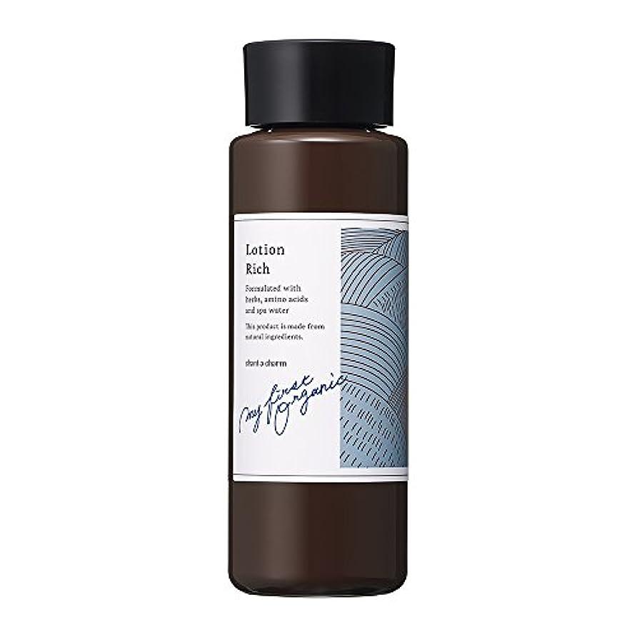 素敵な許される完全に乾くチャントアチャーム ローションR 化粧水