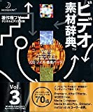 ビデオ素材辞典 Vol.3 CG - ノイズ・合成パーツ