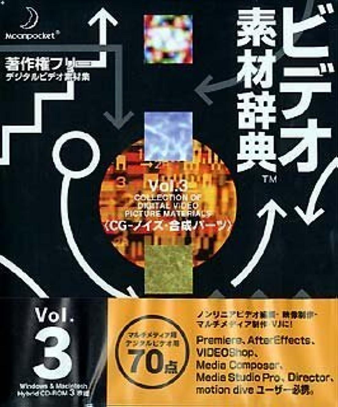 単なる親愛な船尾ビデオ素材辞典 Vol.3 CG - ノイズ?合成パーツ