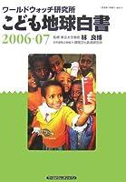こども地球白書〈2006‐07〉