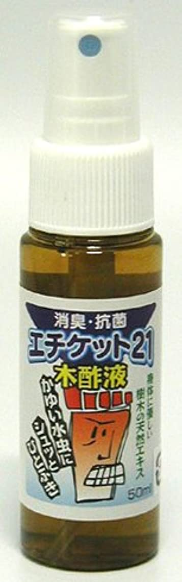 矢じり伝染性の先生健カンパニー エチケット21 木酢液 50ml 200016