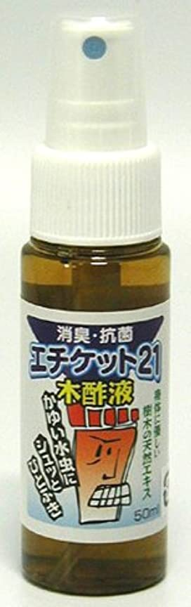 降伏ワーム印刷する健カンパニー エチケット21 木酢液 50ml 200016