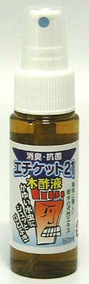 ポータル嘆願適応する健カンパニー エチケット21 木酢液 50ml 200016