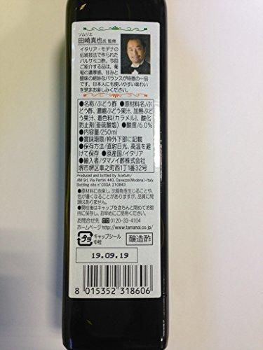 タマノイ酢 バルサミコ酢 250ml