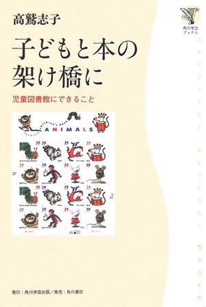 子どもと本の架け橋に―児童図書館にできること (角川学芸ブックス)の詳細を見る