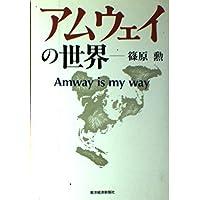 アムウェイの世界