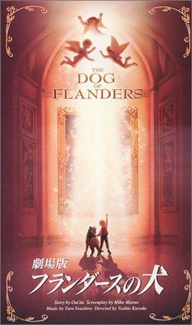 フランダースの犬【劇場版】〜ばっちしVシリーズ [VHS]