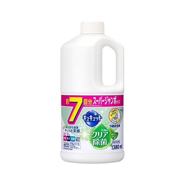 【ケース販売】キュキュット 食器用洗剤 クリア除...の商品画像