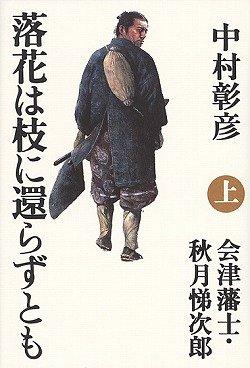 落花は枝に還らずとも〈上〉―会津藩士・秋月悌次郎