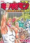 キン肉マン2世 究極の超人タッグ編 第4巻