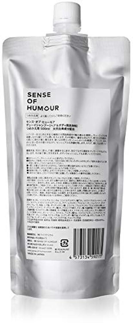 最小化するシャックル混沌SENSE OF HUMOUR(センスオブヒューモア) デューイシャンプー 500ml リフィル(詰め替え用)