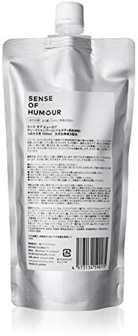 劇作家説明植物学者SENSE OF HUMOUR(センスオブヒューモア) デューイシャンプー 500ml リフィル(詰め替え用)