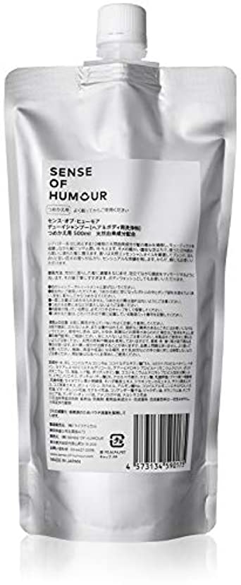 チャームシロクマ森SENSE OF HUMOUR(センスオブヒューモア) デューイシャンプー 500ml リフィル(詰め替え用)