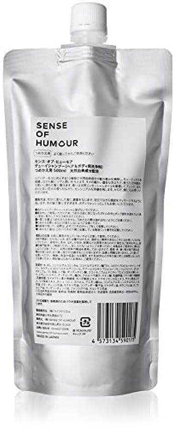 アサート拍手精査するSENSE OF HUMOUR(センスオブヒューモア) デューイシャンプー 500ml リフィル(詰め替え用)
