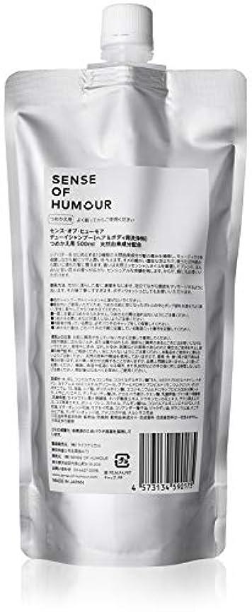ぼんやりした治世子犬SENSE OF HUMOUR(センスオブヒューモア) デューイシャンプー 500ml リフィル(詰め替え用)
