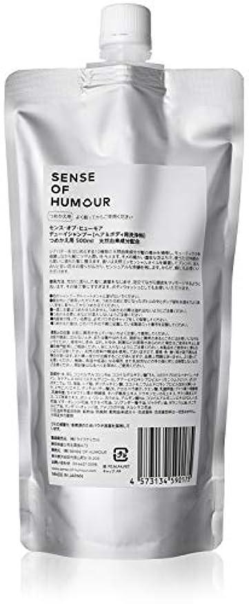 ビール変換お肉SENSE OF HUMOUR(センスオブヒューモア) デューイシャンプー 500ml リフィル(詰め替え用)