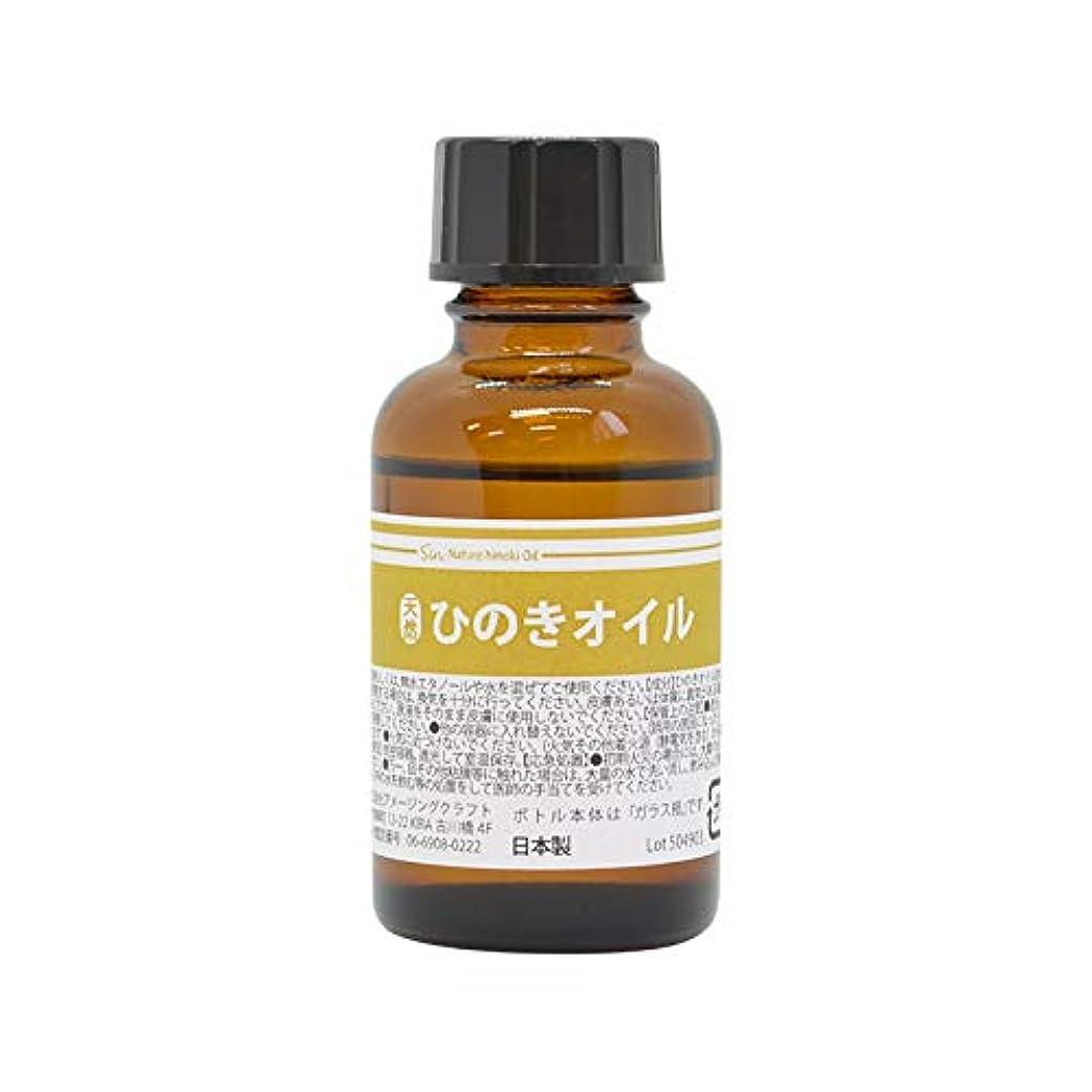 統合する知らせる偉業天然100% 国産 ひのき オイル 30ml アロマオイル ヒノキオイル