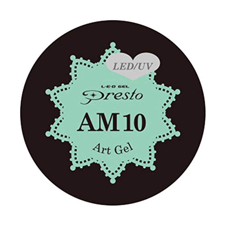 便利むしろ多用途Presto アートジェル ミニ AM10 2g UV/LED対応