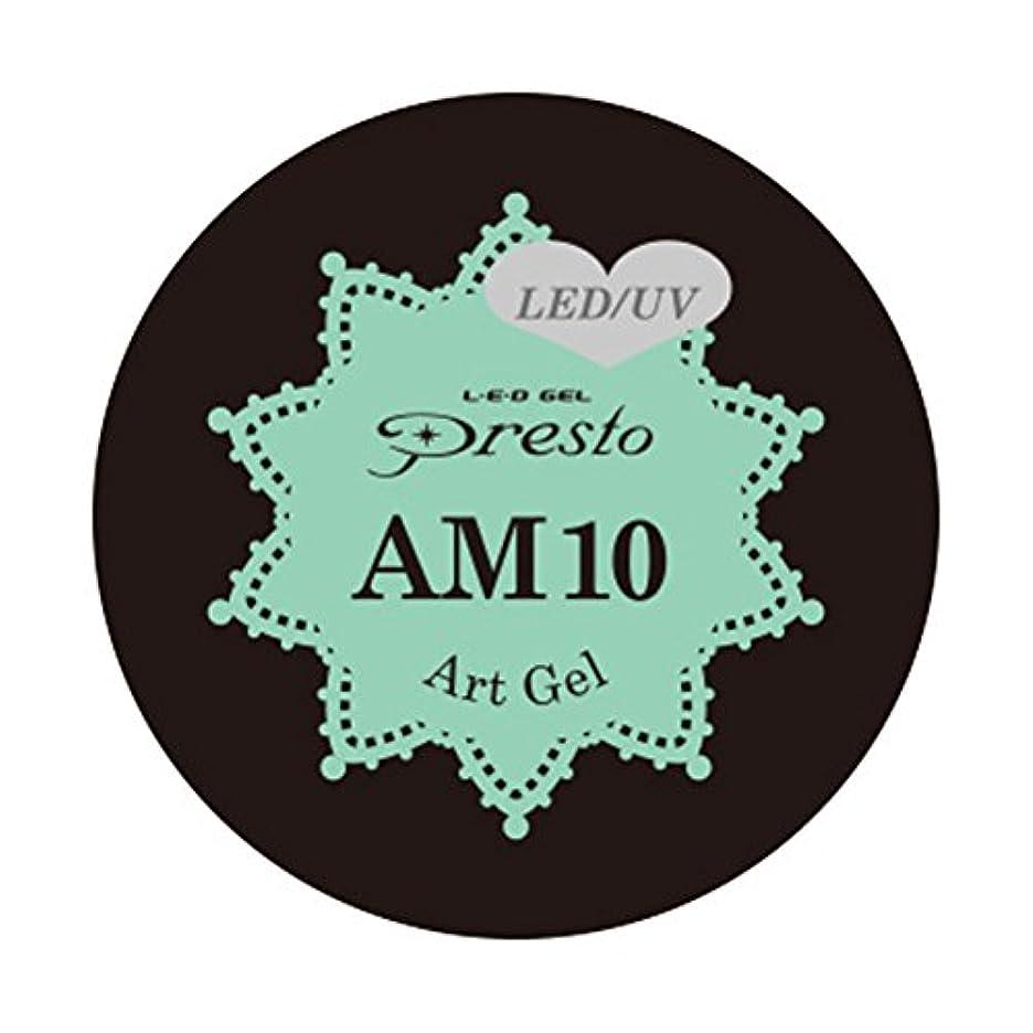 ロゴ絶望決定Presto アートジェル ミニ AM10 2g UV/LED対応