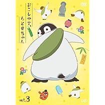 「おこしやす、ちとせちゃん」Vol.3 (豪華版) (ティッシュケース付き【数量限定生産】) [DVD]