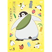 【Amazon.co.jp限定】「おこしやす、ちとせちゃん」Vol.3