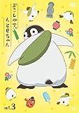 「おこしやす、ちとせちゃん」Vol.3 (通常版) [DVD]
