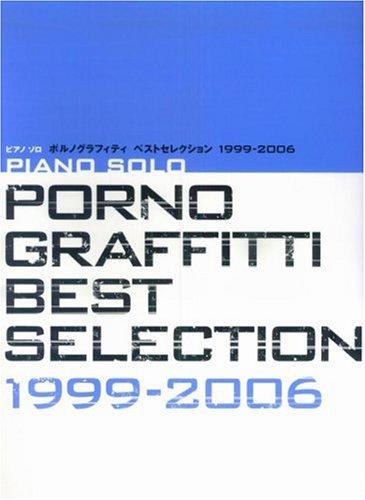ピアノソロ 中級 ポルノグラフィティ ベストセレクション1999-2006 アゲハ蝶/愛が呼ぶ方へ/メリッサ/ハネウマライダー
