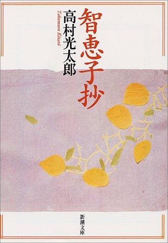 智恵子抄 (新潮文庫)の詳細を見る
