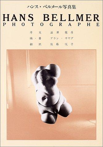ハンス・ベルメール写真集 (fukkan.com)