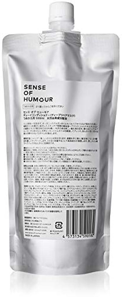 レンダー分解する特異性SENSE OF HUMOUR(センスオブヒューモア) デューイコンディショナー 500ml リフィル(詰め替え用)