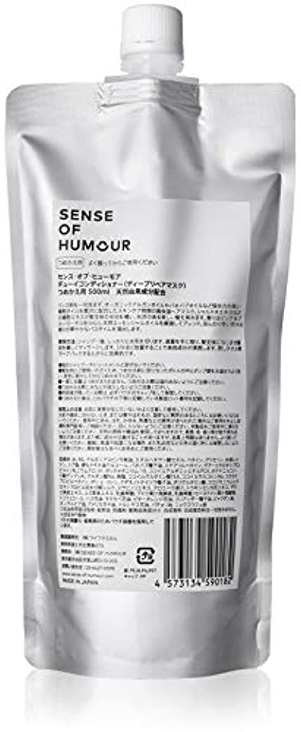 ロック解除トラップ月曜日SENSE OF HUMOUR(センスオブヒューモア) デューイコンディショナー 500ml リフィル(詰め替え用)