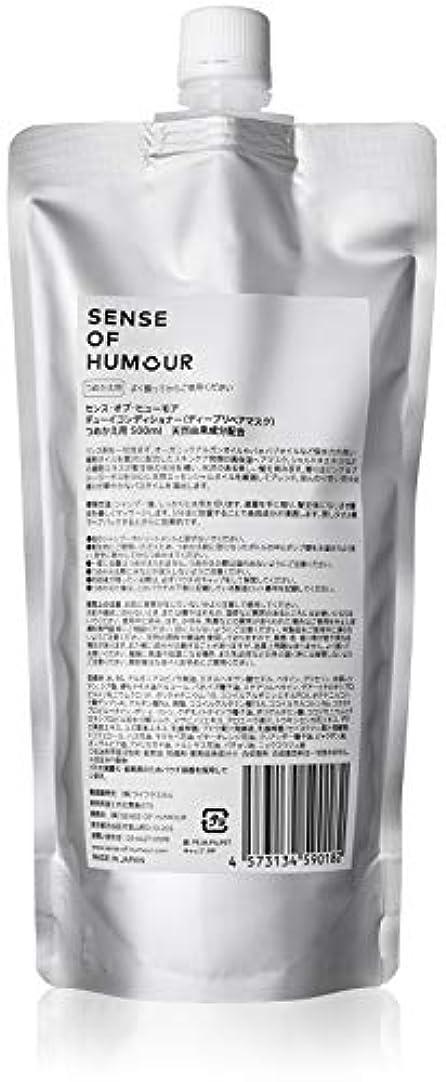 選挙持参隣人SENSE OF HUMOUR(センスオブヒューモア) デューイコンディショナー 500ml リフィル(詰め替え用)