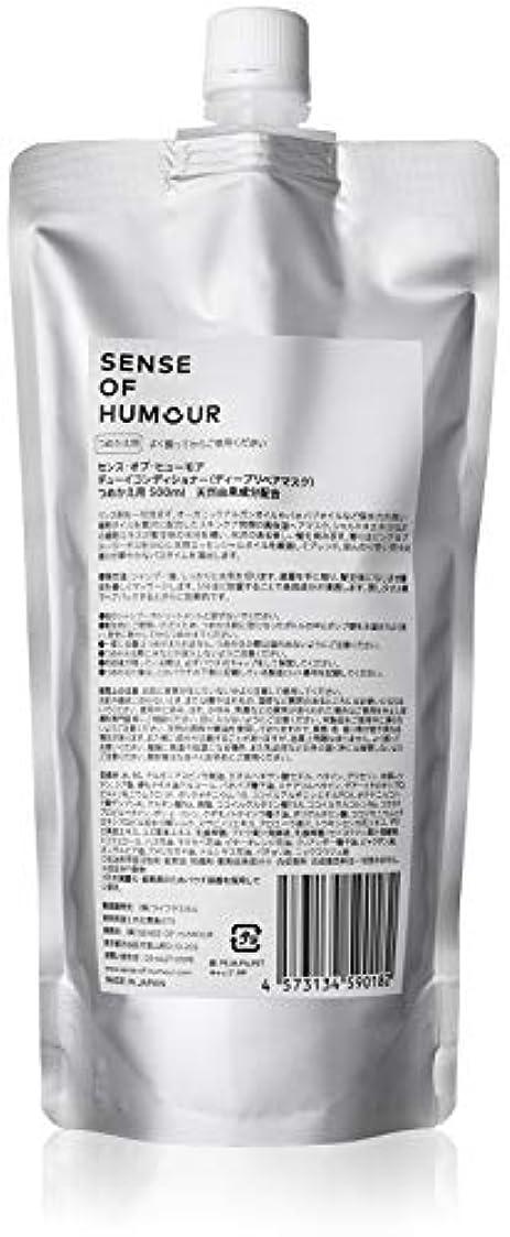 どう?アラブ人幻想的SENSE OF HUMOUR(センスオブヒューモア) デューイコンディショナー 500ml リフィル(詰め替え用)