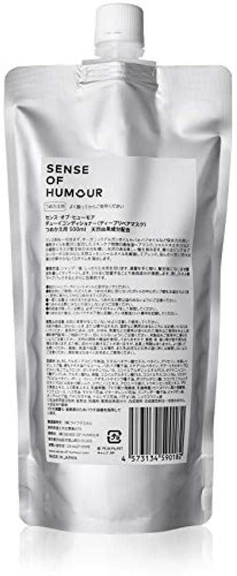 バンジョー成人期相対サイズSENSE OF HUMOUR(センスオブヒューモア) デューイコンディショナー 500ml リフィル(詰め替え用)