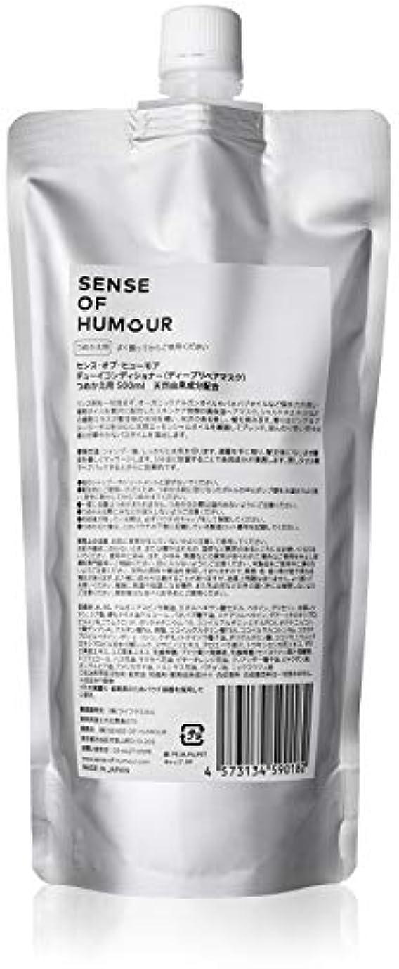 試み薬弾性SENSE OF HUMOUR(センスオブヒューモア) デューイコンディショナー 500ml リフィル(詰め替え用)