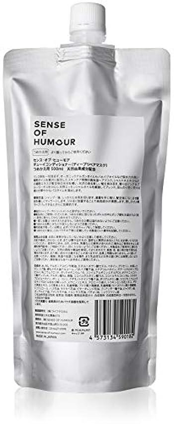 幻滅する前提条件添加SENSE OF HUMOUR(センスオブヒューモア) デューイコンディショナー 500ml リフィル(詰め替え用)