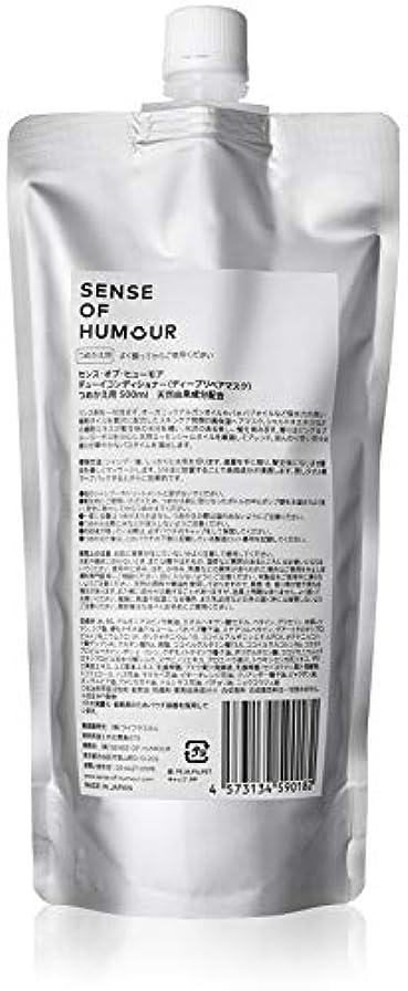 凶暴なのために中絶SENSE OF HUMOUR(センスオブヒューモア) デューイコンディショナー 500ml リフィル(詰め替え用)