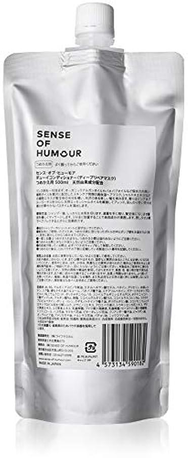 クール行くゴムSENSE OF HUMOUR(センスオブヒューモア) デューイコンディショナー 500ml リフィル(詰め替え用)