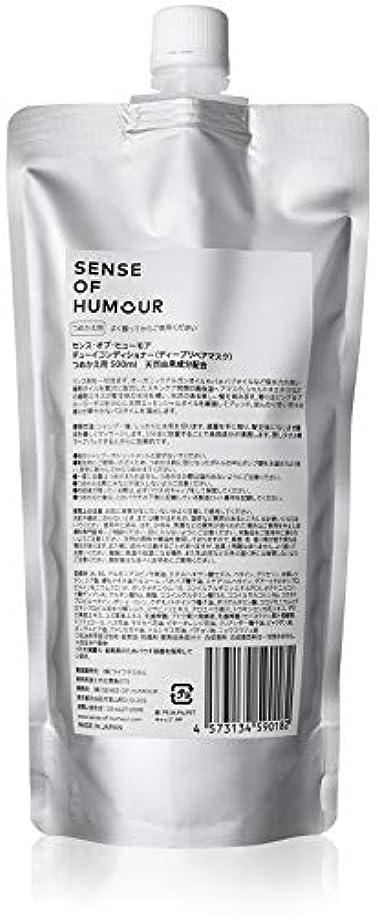 テーブルフィルタ選出するSENSE OF HUMOUR(センスオブヒューモア) デューイコンディショナー 500ml リフィル(詰め替え用)
