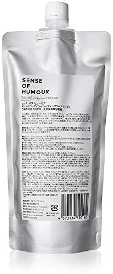 クライアント台風溢れんばかりのSENSE OF HUMOUR(センスオブヒューモア) デューイコンディショナー 500ml リフィル(詰め替え用)