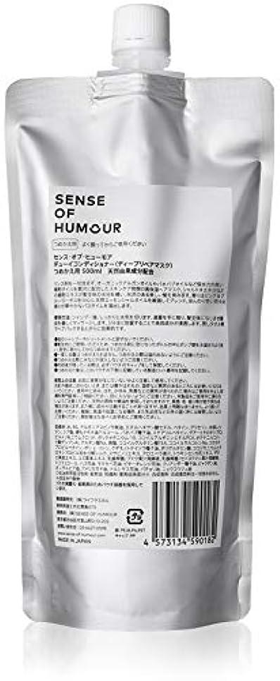 干渉討論産地SENSE OF HUMOUR(センスオブヒューモア) デューイコンディショナー 500ml リフィル(詰め替え用)