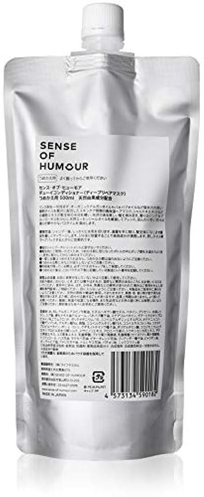 ポジション検索エンジンマーケティングダメージSENSE OF HUMOUR(センスオブヒューモア) デューイコンディショナー 500ml リフィル(詰め替え用)