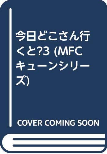 今日どこさん行くと?3 (MFC キューンシリーズ)