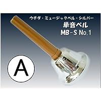ウチダ・ミュージックベル 単音【シルバー:A】ハンドベル・シルバー MB-S NO.1「ら」