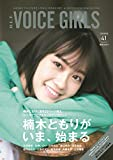 B.L.T. VOICE GIRLS Vol.41 (B.L.T.MOOK)