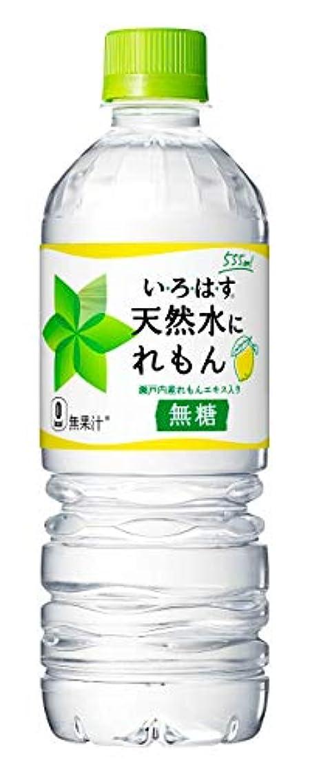 枠免疫クリームコカコーラ い?ろ?は?す(いろはす) 天然水にれもん 555mlペットボトル×24本入
