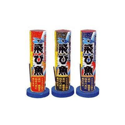 飛び魚(3色組×10)BOX購入