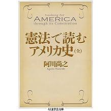 憲法で読むアメリカ史(全) (ちくま学芸文庫)