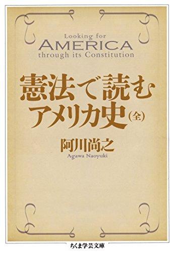 憲法で読むアメリカ史(全) (ちくま学芸文庫)の詳細を見る